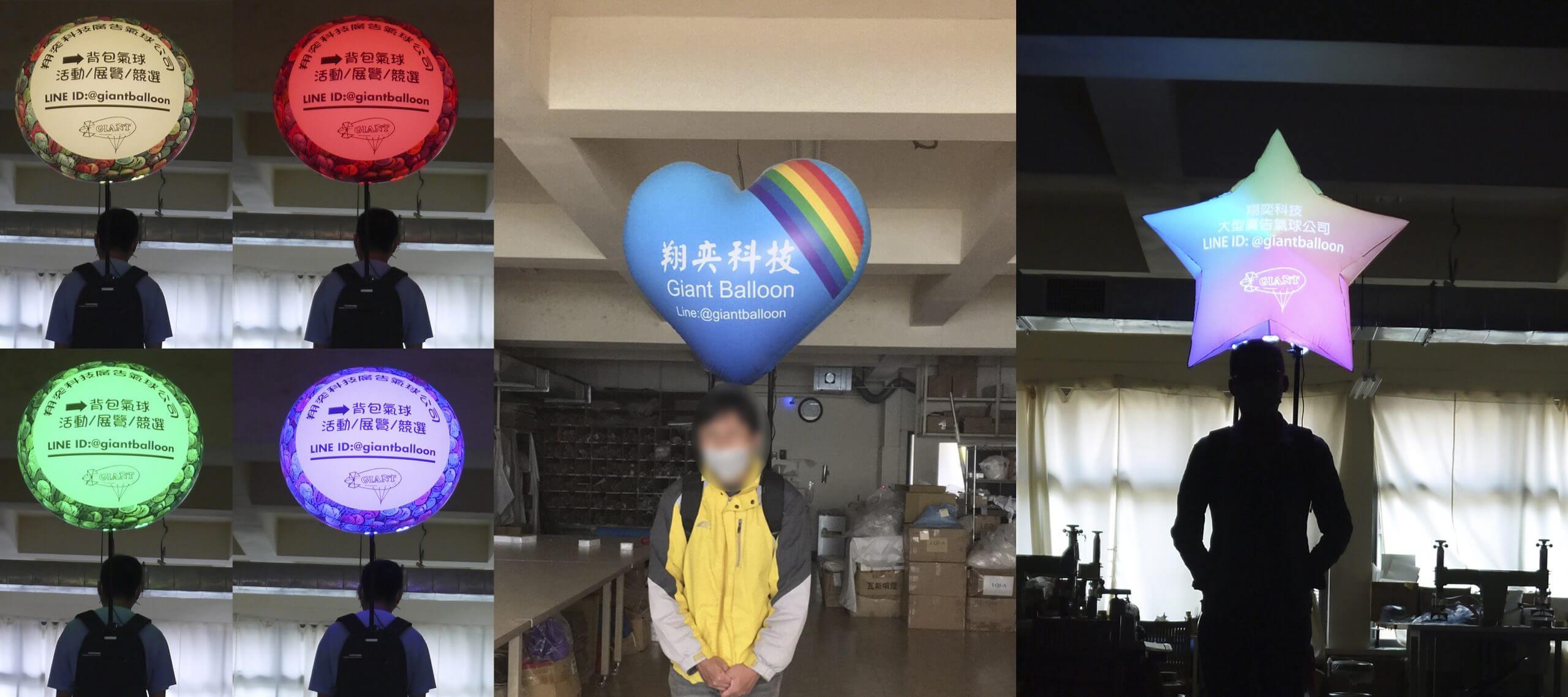 圓餅狀與愛心狀與星星狀背包氣球