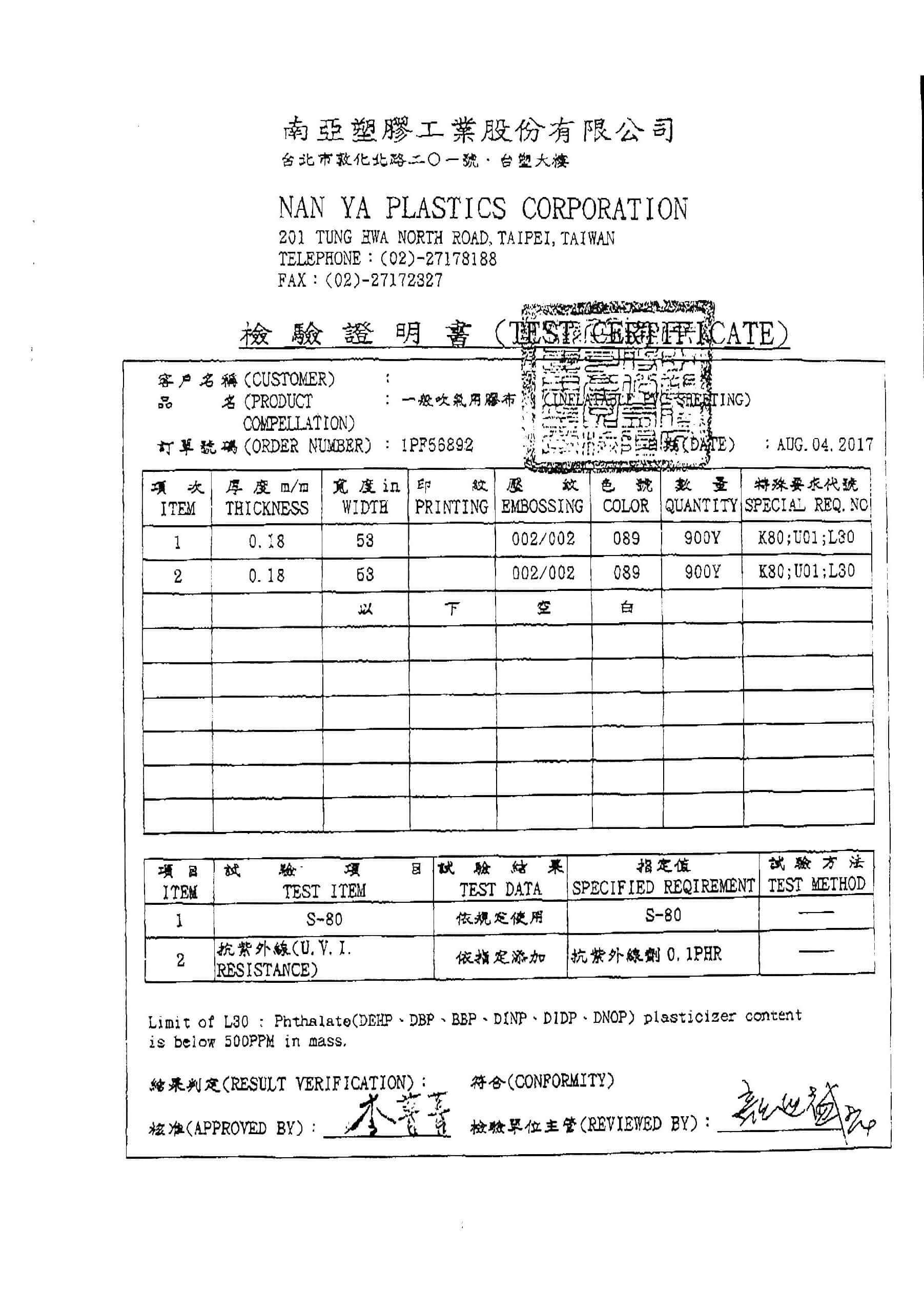 Black PVC material report page 1 黑色PVC檢驗證明報告第一頁
