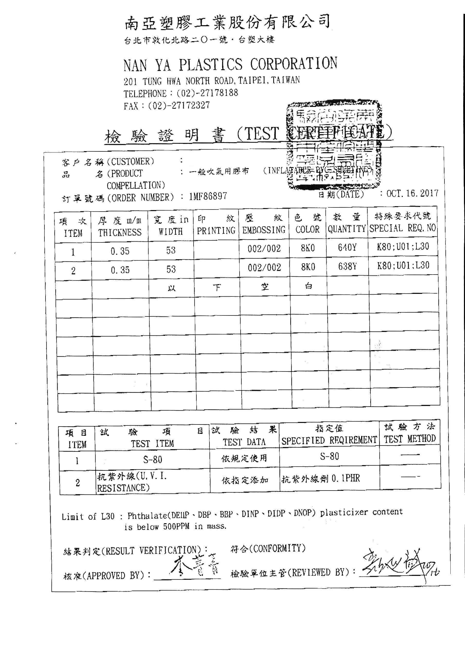 Blue PVC material report page 2 藍色PVC檢驗證明報告第二頁