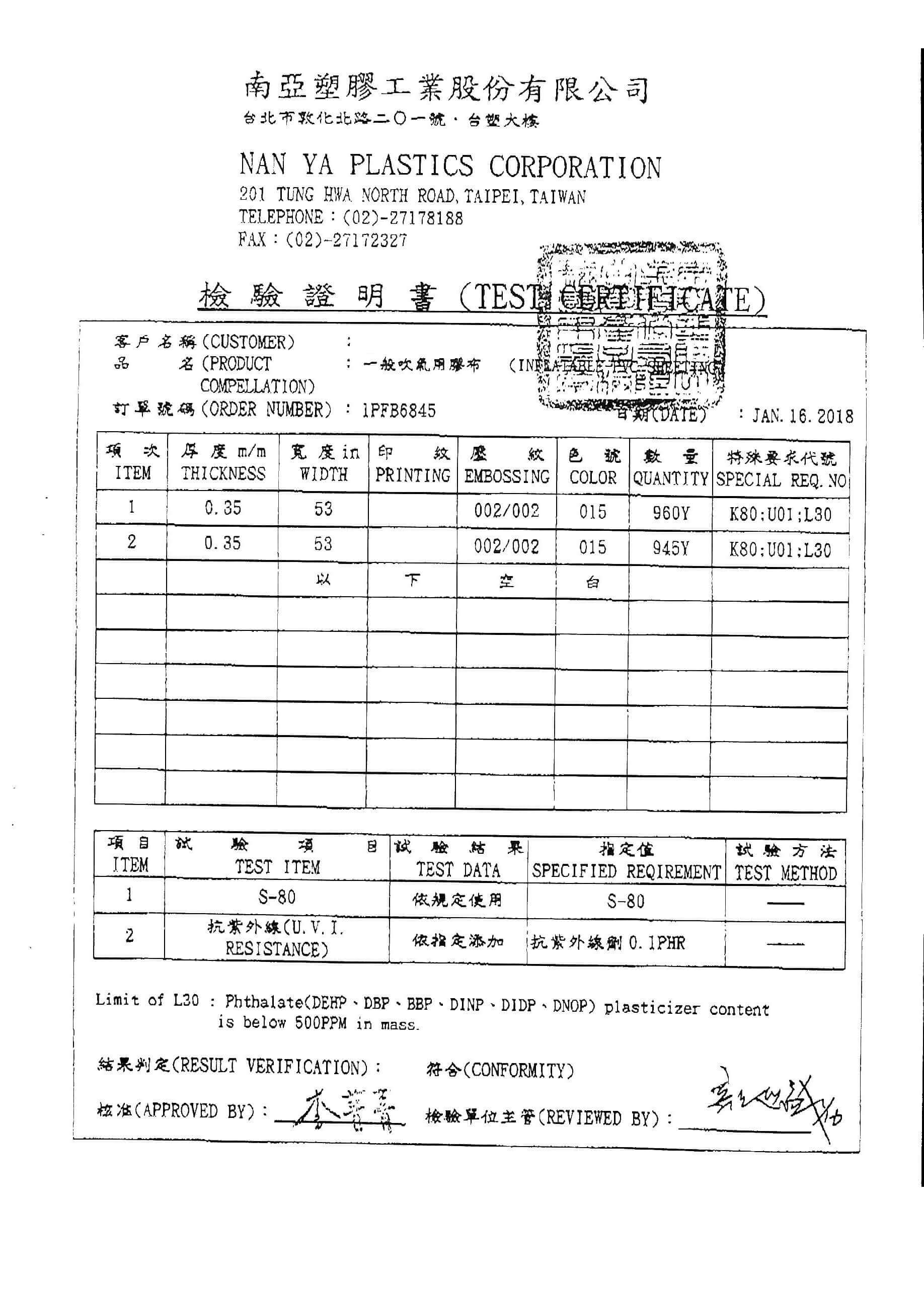 White PVC material report page 1白色PVC檢驗證明報告第一頁